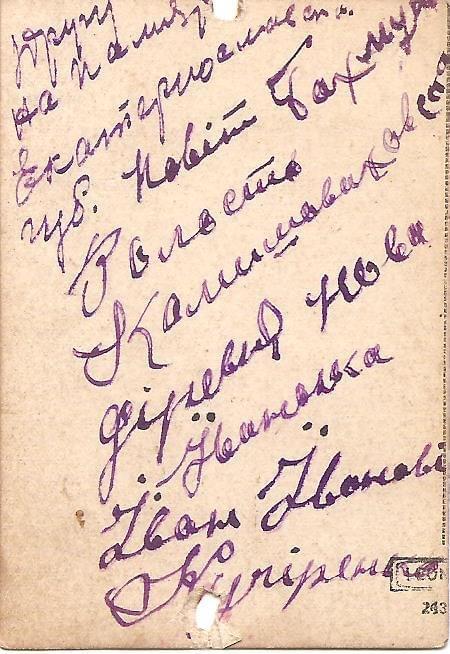 Ekaterinoslavskaya gubernia Powiat Bahmouthski Volost' Kamyshevahskaya wioska Novaivanovka Iwan Iwanowicz ?? Kupirenko ??